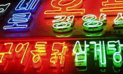 Luces de neón en Seul